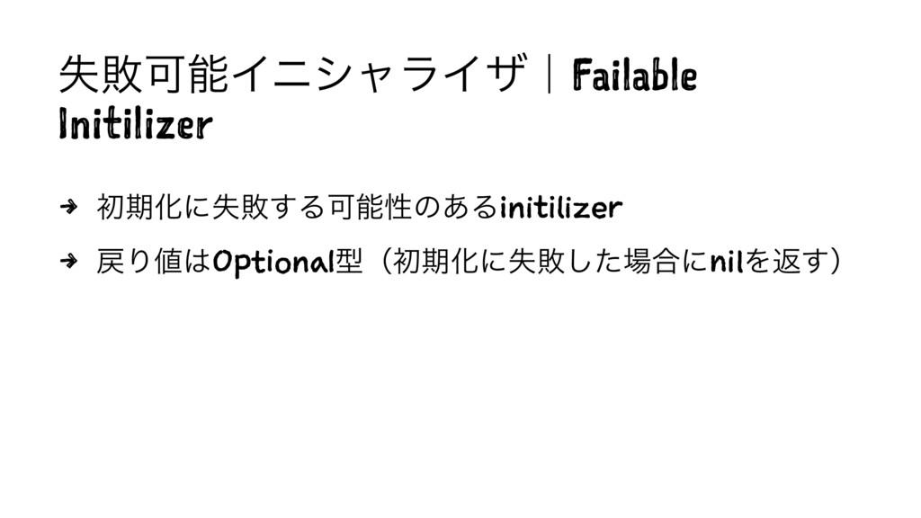 ࣦഊՄΠχγϟϥΠβʛFailable Initilizer 4 ॳظԽʹࣦഊ͢ΔՄੑͷ͋...