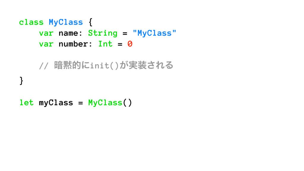 """class MyClass { var name: String = """"MyClass"""" va..."""