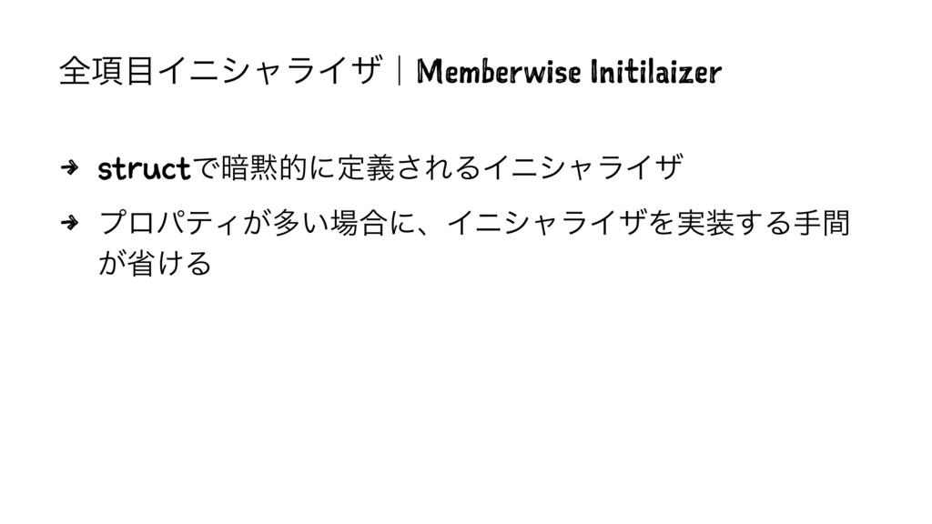 શ߲ΠχγϟϥΠβʛMemberwise Initilaizer 4 structͰ҉తʹ...