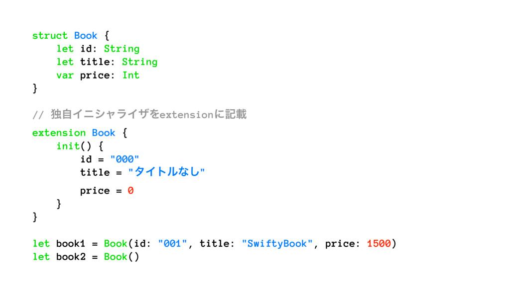 struct Book { let id: String let title: String ...