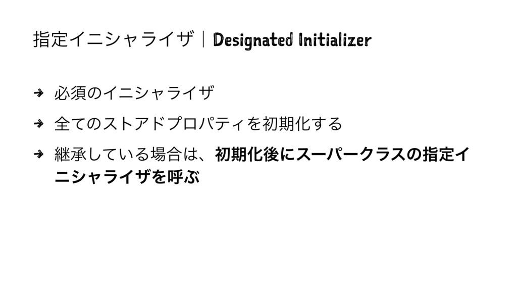 ࢦఆΠχγϟϥΠβʛDesignated Initializer 4 ඞਢͷΠχγϟϥΠβ 4...