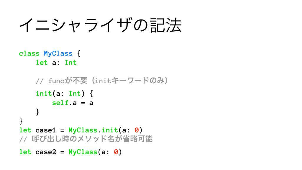 ΠχγϟϥΠβͷه๏ class MyClass { let a: Int // func͕ෆ...