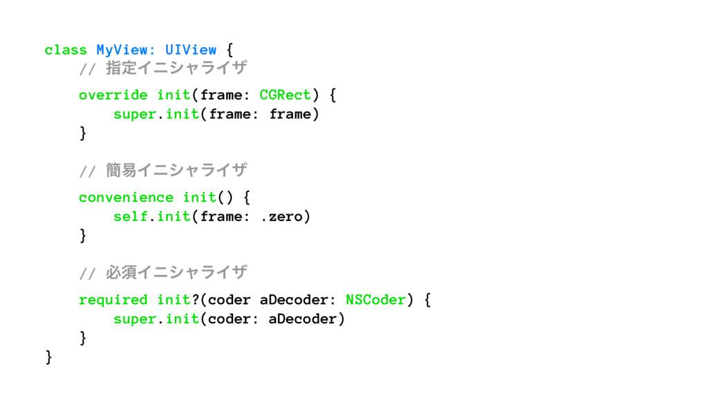 class MyView: UIView { // ࢦఆΠχγϟϥΠβ override in...
