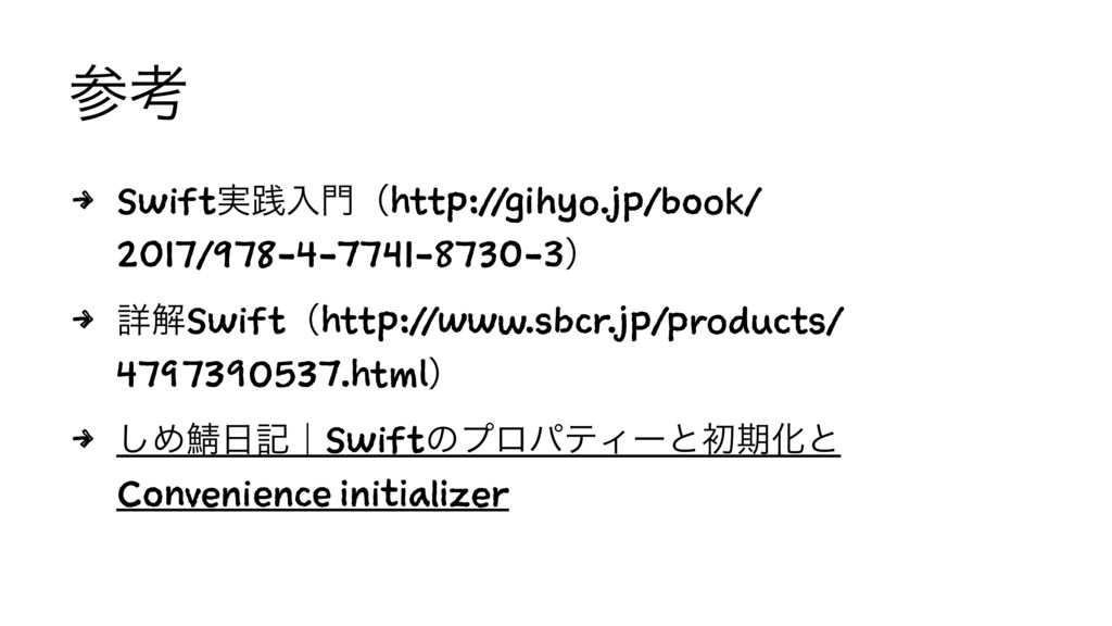 ߟ 4 Swift࣮ફೖʢhttp://gihyo.jp/book/ 2017/978-4...