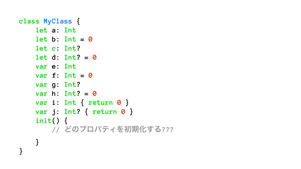 class MyClass { let a: Int let b: Int = 0 let c...
