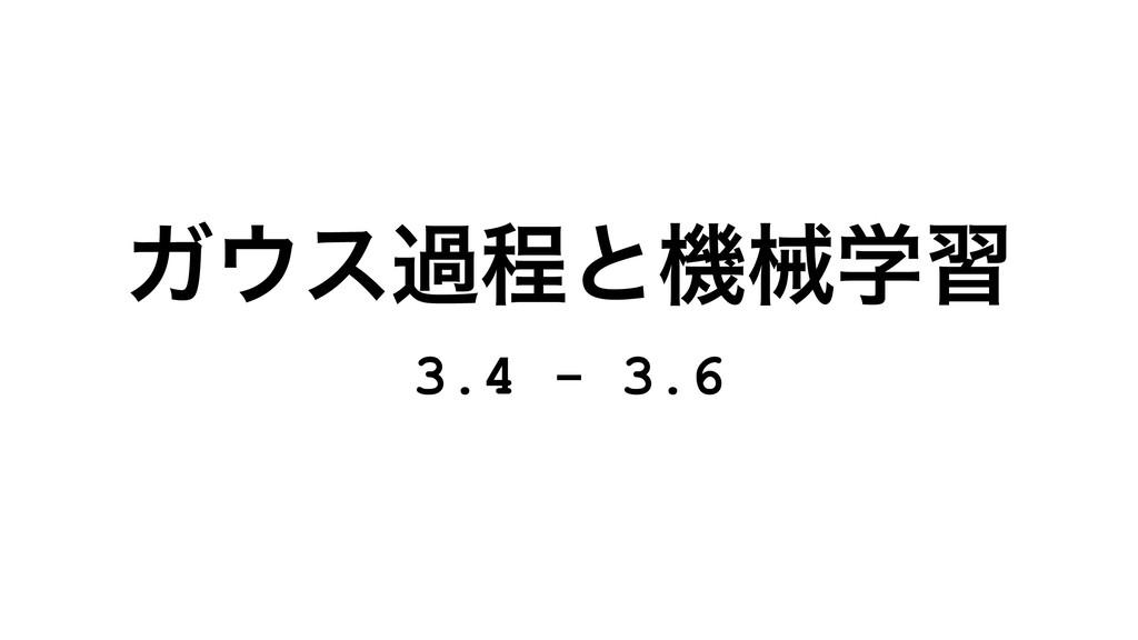 Ψεաఔͱػցֶश 3.4 - 3.6