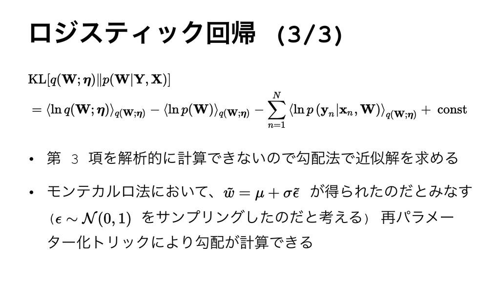 ϩδεςΟοΫճؼ (3/3) • ୈ 3 ߲ΛղੳతʹܭͰ͖ͳ͍ͷͰޯ๏ͰۙղΛٻΊΔ...