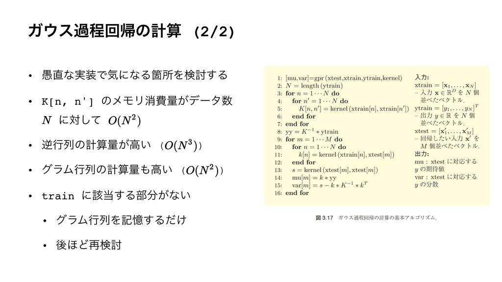 Ψεաఔճؼͷܭ (2/2) • ۪ͳ࣮ͰؾʹͳΔՕॴΛݕ౼͢Δ • K[n, n']...