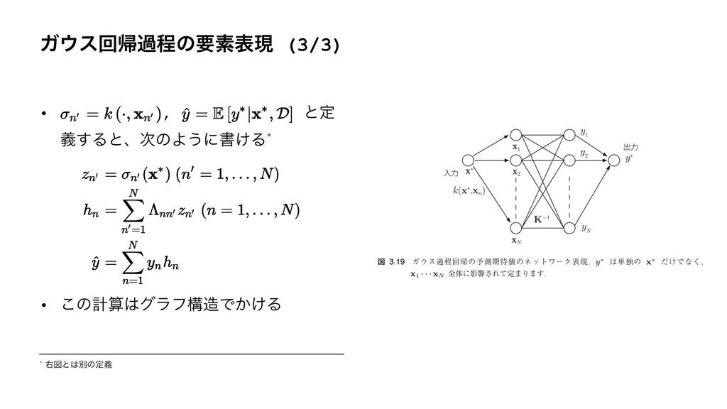 Ψεճؼաఔͷཁૉදݱ (3/3) • , ͱఆ ٛ͢ΔͱɺͷΑ͏ʹॻ͚Δ* • ͜ͷܭ...