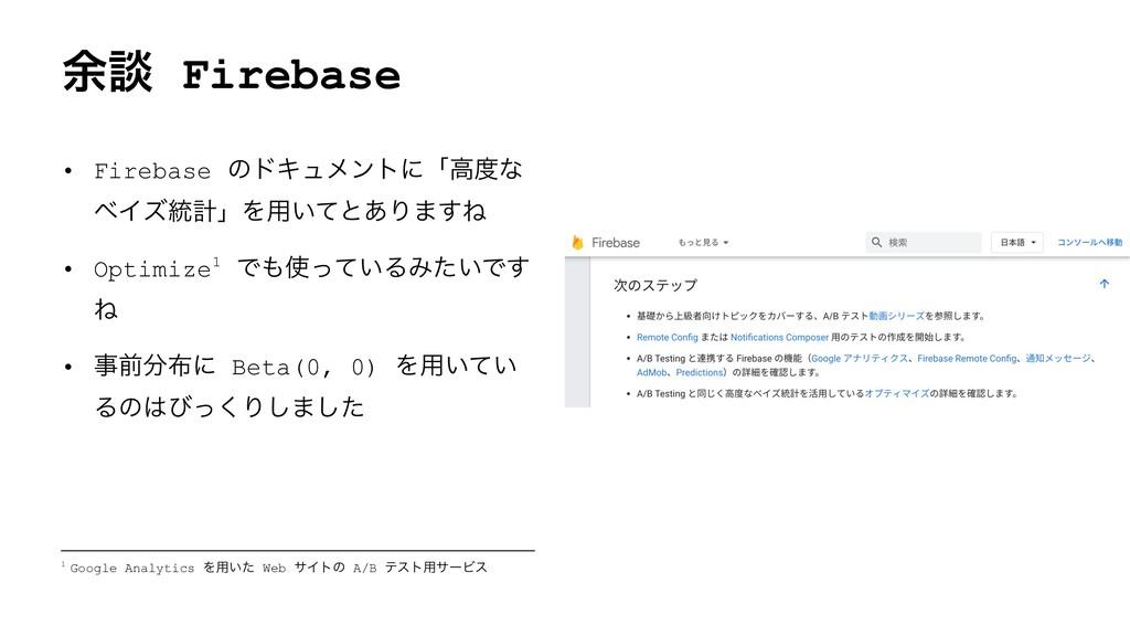 ༨ஊ Firebase • Firebase ͷυΩϡϝϯτʹʮߴͳ ϕΠζ౷ܭʯΛ༻͍ͯͱ...
