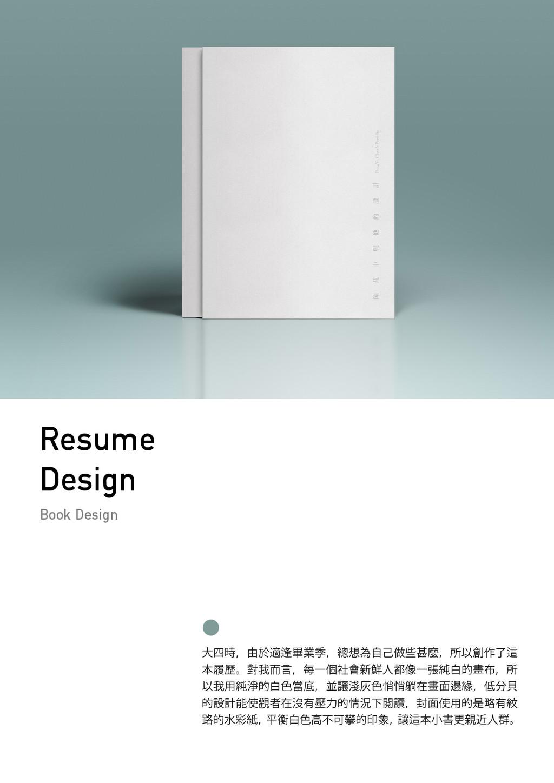 Resume Design Book Design 大四時,由於適逢畢業季,總想為自己做些甚麼...
