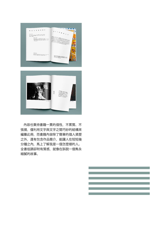 內容也秉持書籍一貫的個性,不累贅、不 張揚,僅利用文字與文字之間巧妙的結構來 編纂此冊,而書籍...