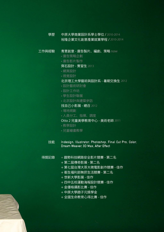 學歷 中原大學商業設計系學士學位 / 2010-2014 裕隆企業文化創意產業就業學程 / 2...