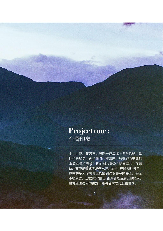 Project one : 台灣印象 十六世紀,葡萄牙人展開一連串海上探險活動,當 他們的船隻...