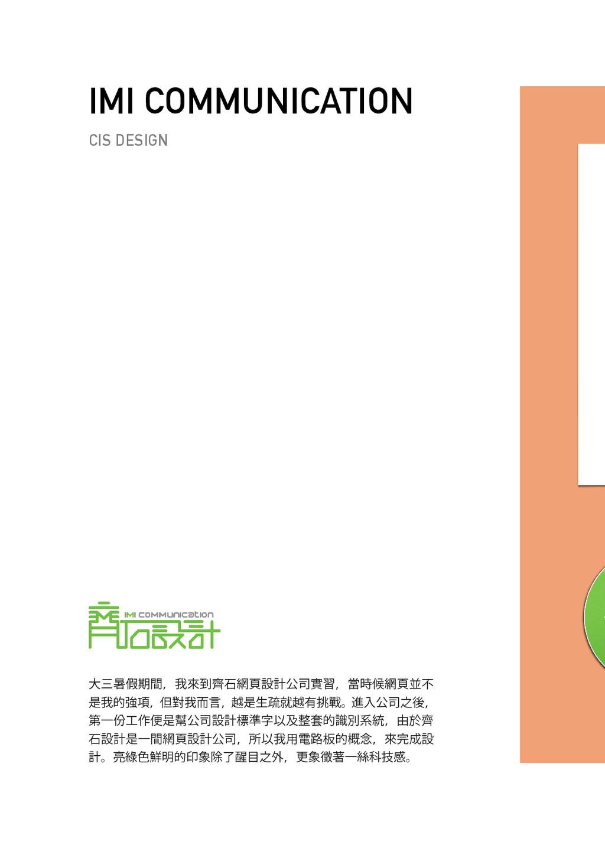 IMI COMMUNICATION CIS DESIGN 大三暑假期間,我來到齊石網頁設計公司...