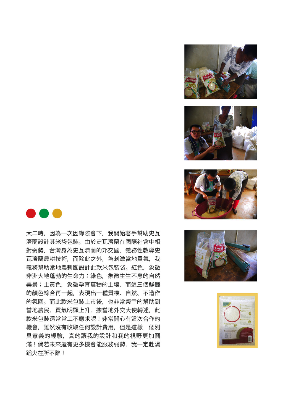 大二時,因為一次因緣際會下,我開始著手幫助史瓦 濟蘭設計其米袋包裝。由於史瓦濟蘭在國際社會中相...