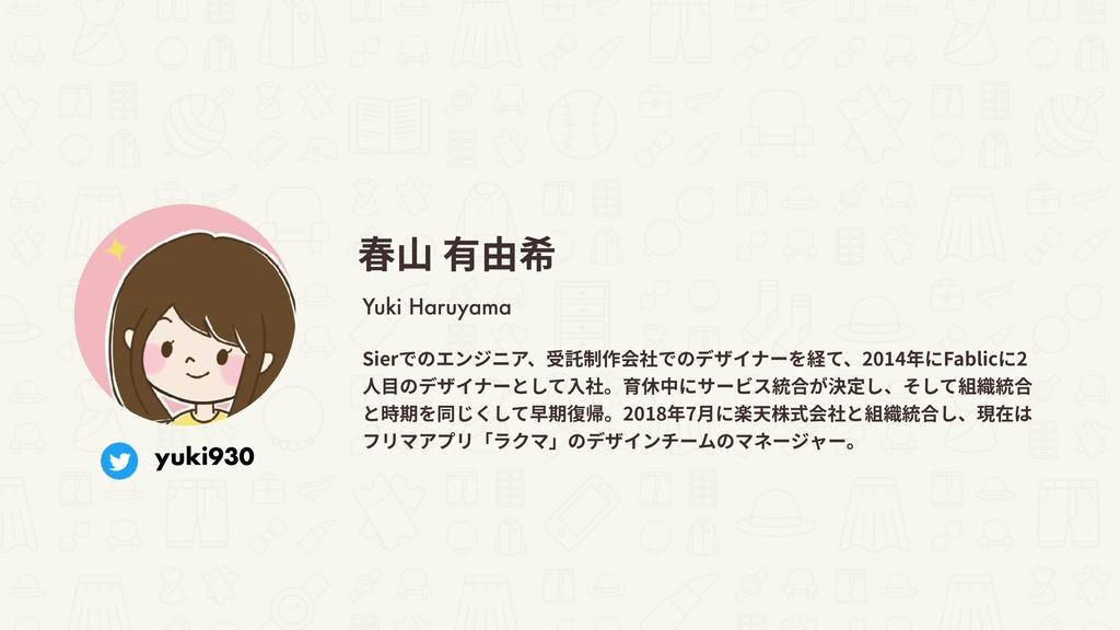 yuki930 Yuki Haruyama 僰㿊剣歋䋞 4JFSדךؒٝآص،ծ「鎶ⵖ⡲⠓爡...