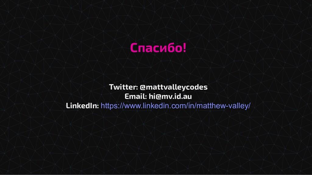 Спасибо! Twitter: @mattvalleycodes Email: hi@mv...