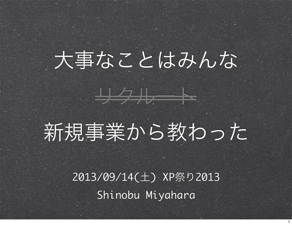 େͳ͜ͱΈΜͳ ϦΫϧʔτ ৽نۀ͔ΒڭΘͬͨ 2013/09/14() XPࡇΓ20...