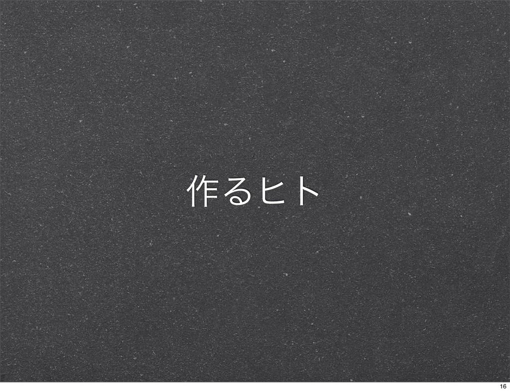 ࡞Δώτ 16