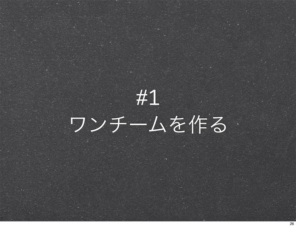 #1 ϫϯνʔϜΛ࡞Δ 26