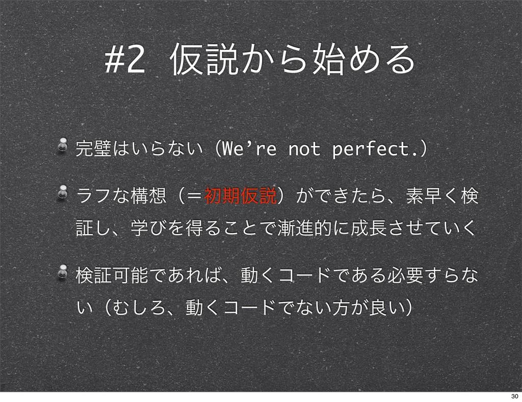 #2 Ծઆ͔ΒΊΔ ᘳ͍Βͳ͍ʢWe're not perfect.ʣ ϥϑͳߏʢʹॳ...