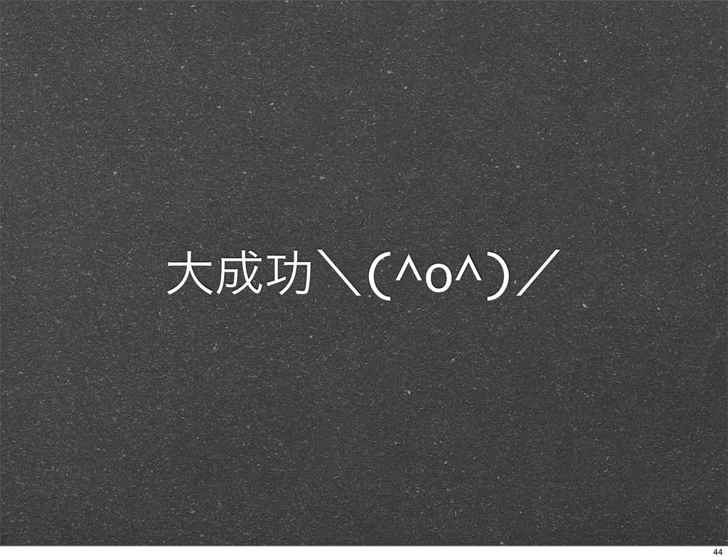 େޭʘ(^o^)ʗ 44