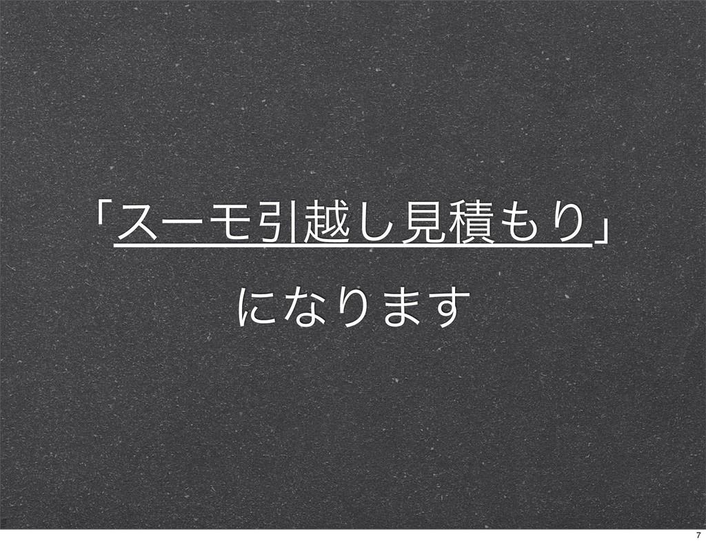 ʮεʔϞҾӽ͠ݟੵΓʯ ʹͳΓ·͢ 7