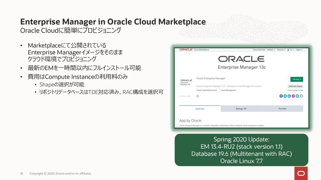 Oracle Cloudに簡単にプロビジョニング • Marketplaceにて公開されている...