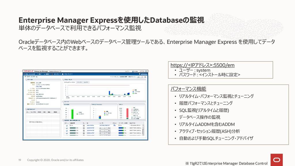 単体のデータベースで利用できるパフォーマンス監視 Oracleデータベース内のWebベースのデ...