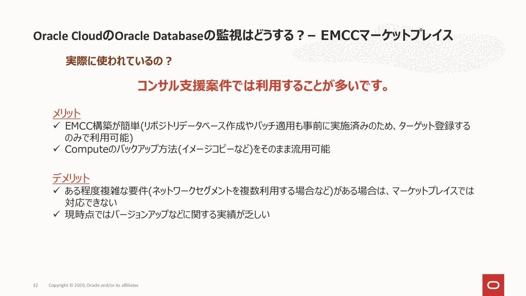 Oracle CloudのOracle Databaseの監視はどうする?– EMCCマーケッ...