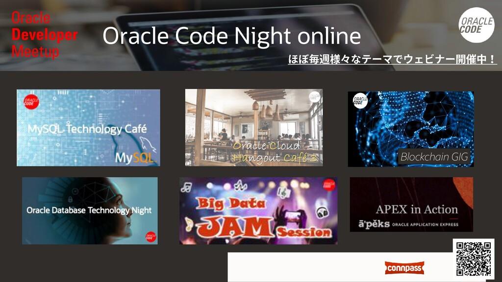 Oracle Code Night online Blockchain GIG 各種Meetu...
