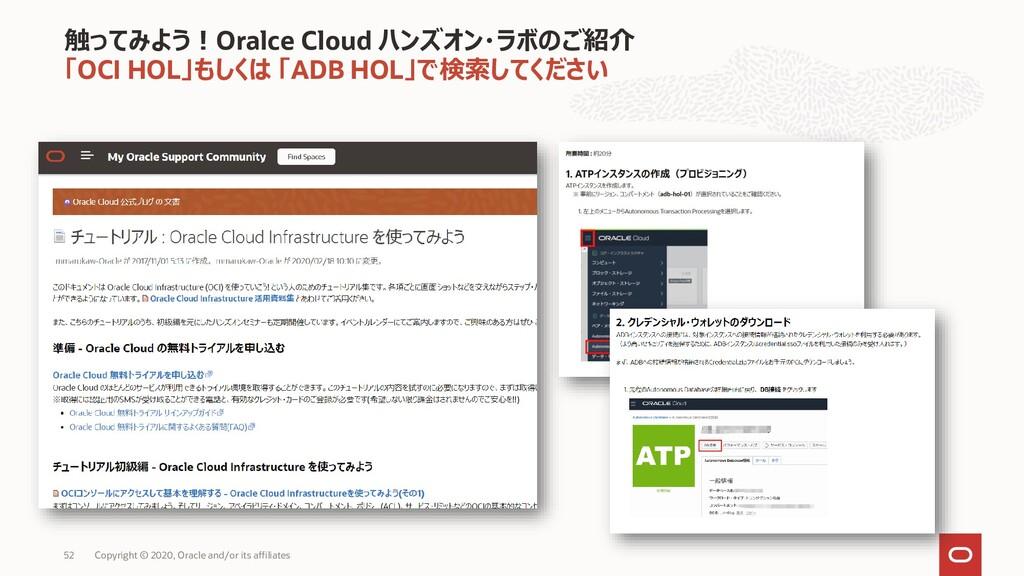 触ってみよう!Oralce Cloud ハンズオン・ラボのご紹介 「OCI HOL」もしくは ...