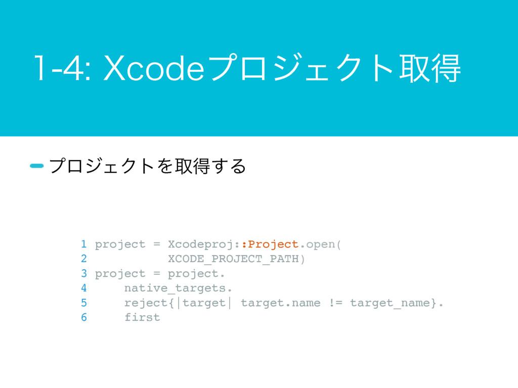 9DPEFϓϩδΣΫτऔಘ ϓϩδΣΫτΛऔಘ͢Δ 1 project = Xcod...