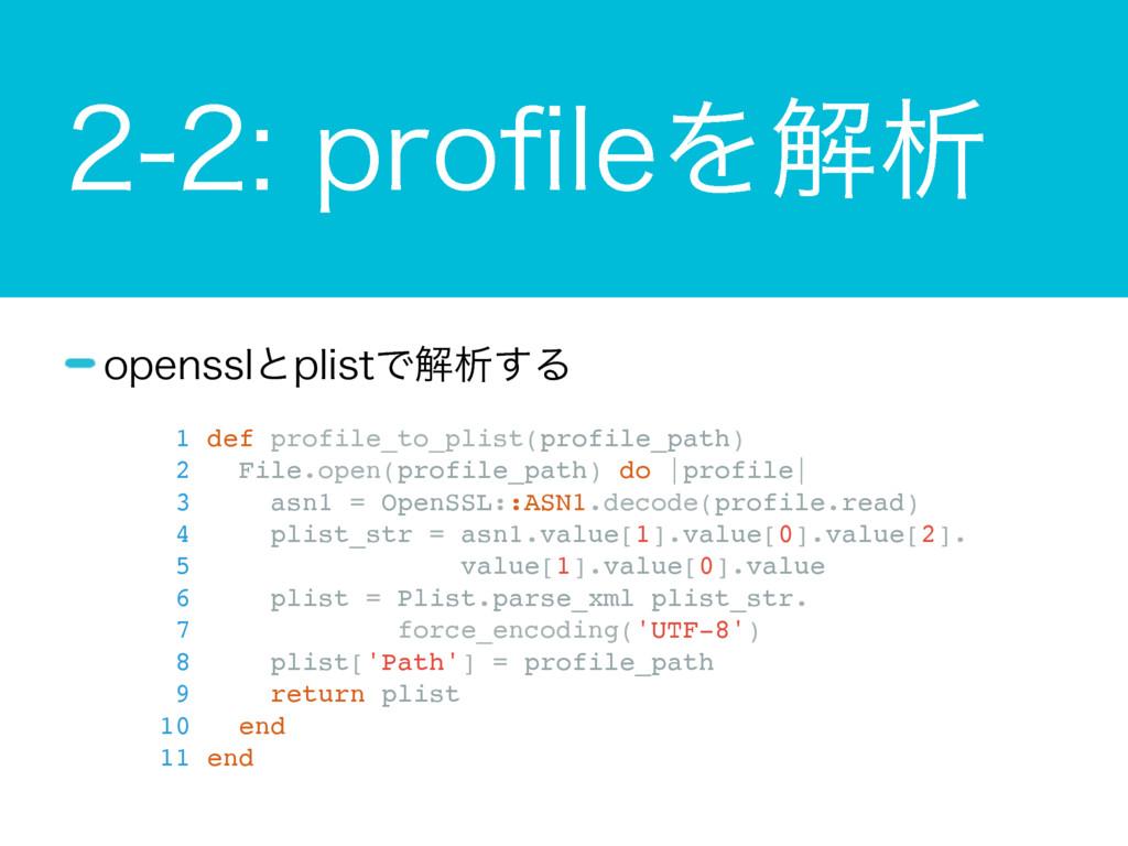 QSPpMFΛղੳ PQFOTTMͱQMJTUͰղੳ͢Δ 1 def profile...