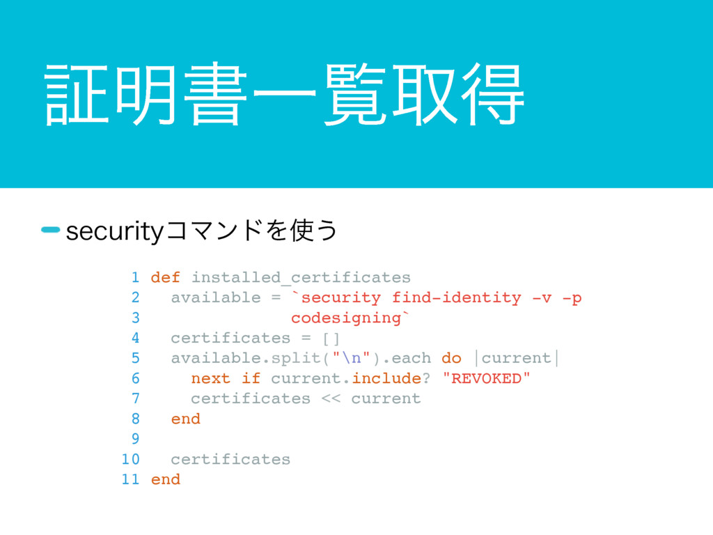 ূ໌ॻҰཡऔಘ TFDVSJUZίϚϯυΛ͏ 1 def installed_certifi...