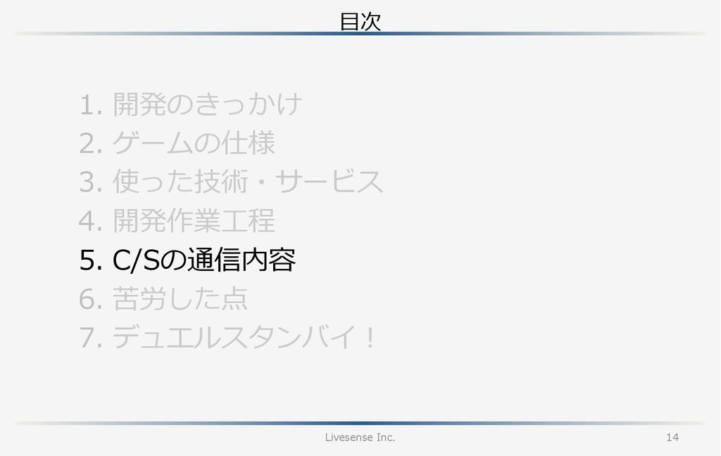 ⽬目次 Livesense Inc. 14 1. 開発のきっかけ 2. ゲームの仕様 3...