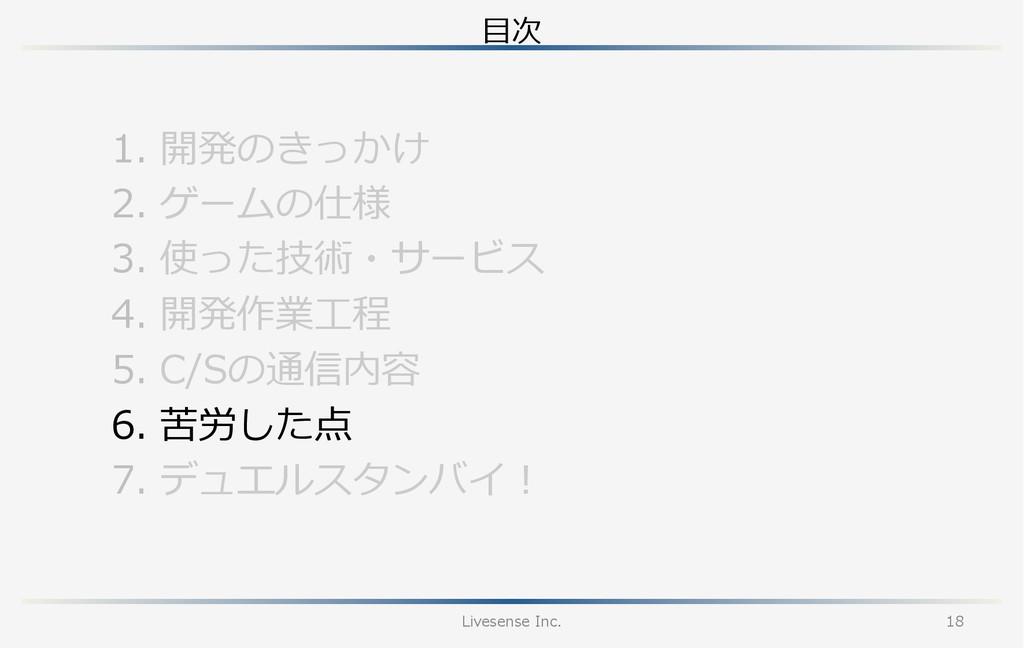 ⽬目次 Livesense Inc. 18 1. 開発のきっかけ 2. ゲームの仕様 3...