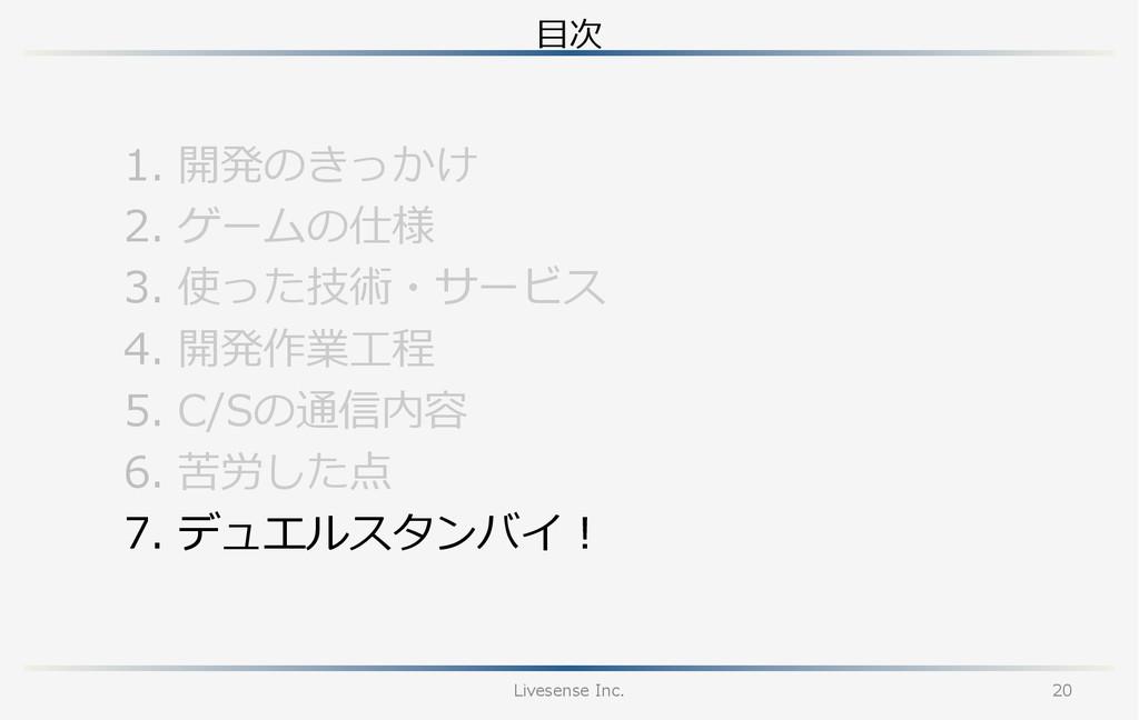 ⽬目次 Livesense Inc. 20 1. 開発のきっかけ 2. ゲームの仕様 3...