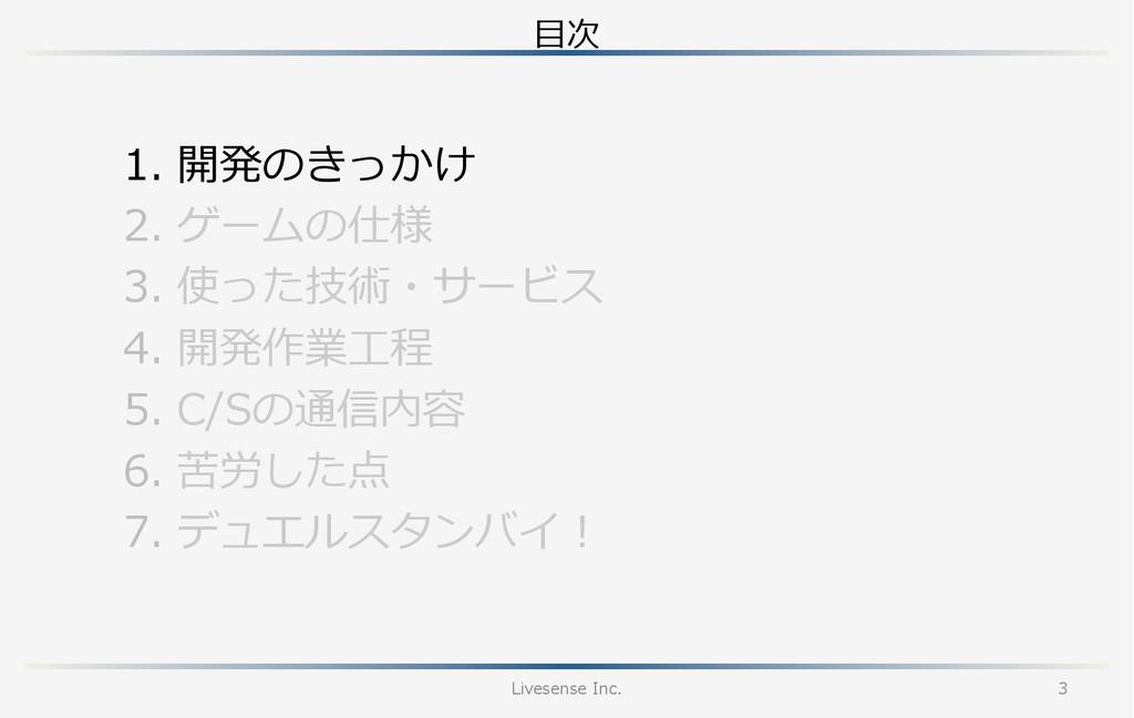 ⽬目次 Livesense Inc. 3 1. 開発のきっかけ 2. ゲームの仕様 3....