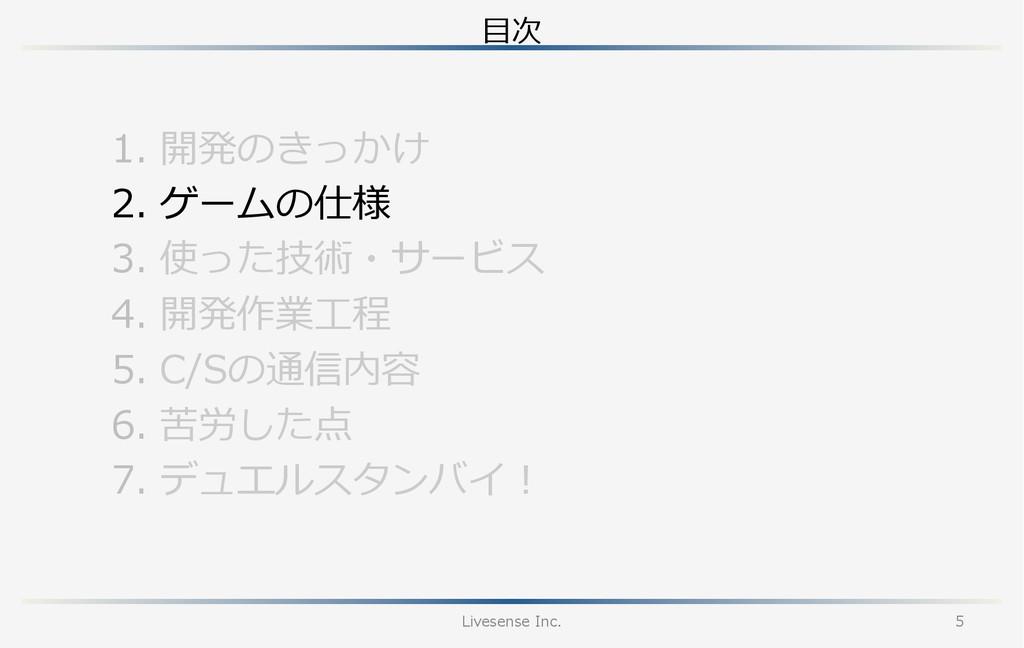 ⽬目次 Livesense Inc. 5 1. 開発のきっかけ 2. ゲームの仕様 3....