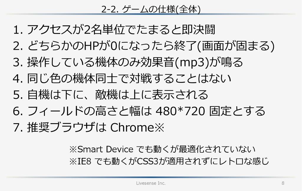 2-‐‑‒2. ゲームの仕様(全体) Livesense Inc. 8 1. アクセスが...