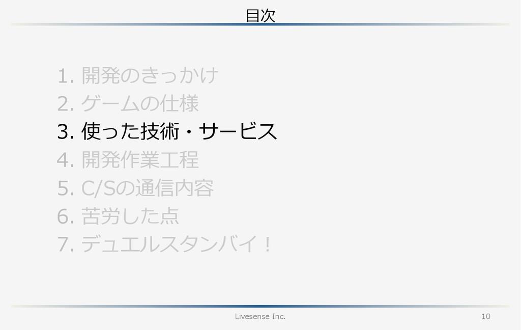 ⽬目次 Livesense Inc. 10 1. 開発のきっかけ 2. ゲームの仕様 3...