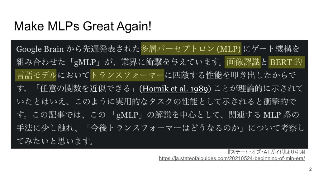 Make MLPs Great Again! 『ステート・オブ・AI ガイド』より引用 htt...