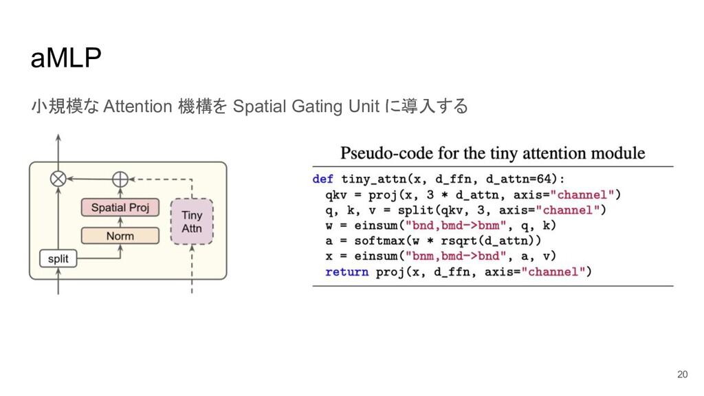 aMLP 小規模な Attention 機構を Spatial Gating Unit に導入...