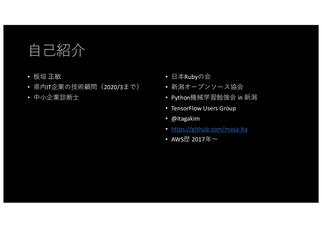 ⾃⼰紹介 • 板垣 正敏 • 県内IT企業の技術顧問(2020/3まで) • 中⼩企業診断⼠ ...