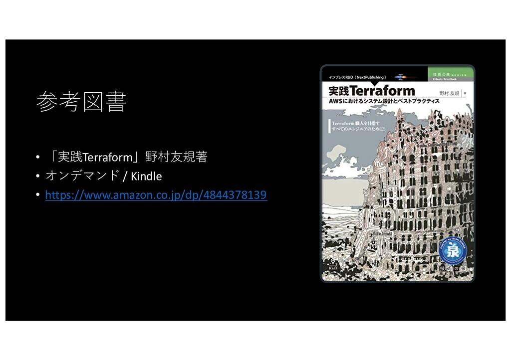 参考図書 • 「実践Terraform」野村友規著 • オンデマンド / Kindle • h...