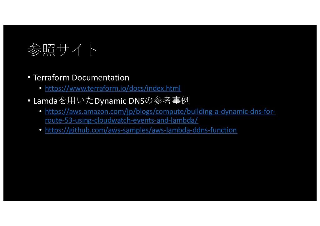 参照サイト • Terraform Documentation • https://www.t...