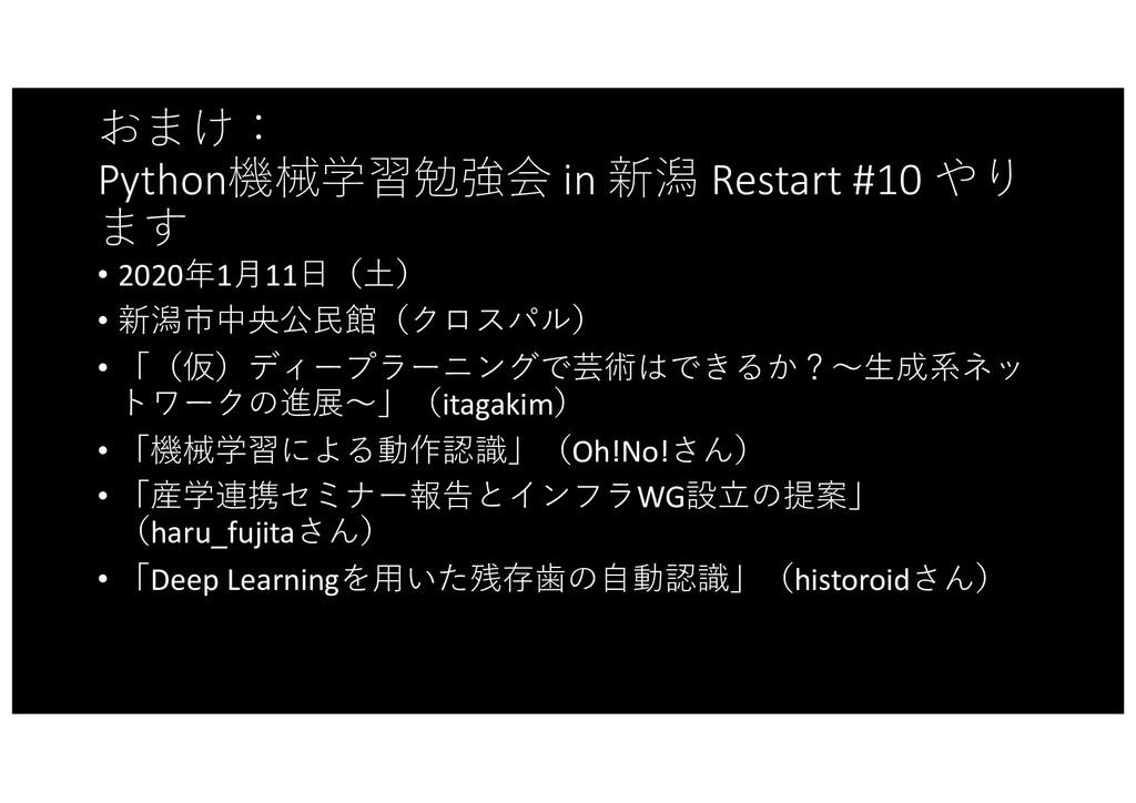 おまけ: Python機械学習勉強会 in 新潟 Restart #10 やり ます • 20...