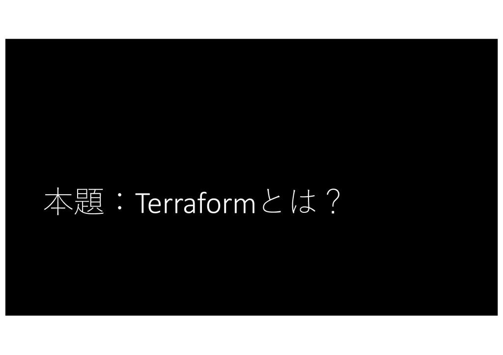 本題:Terraformとは?